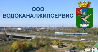 ООО Водоканалжилсервис